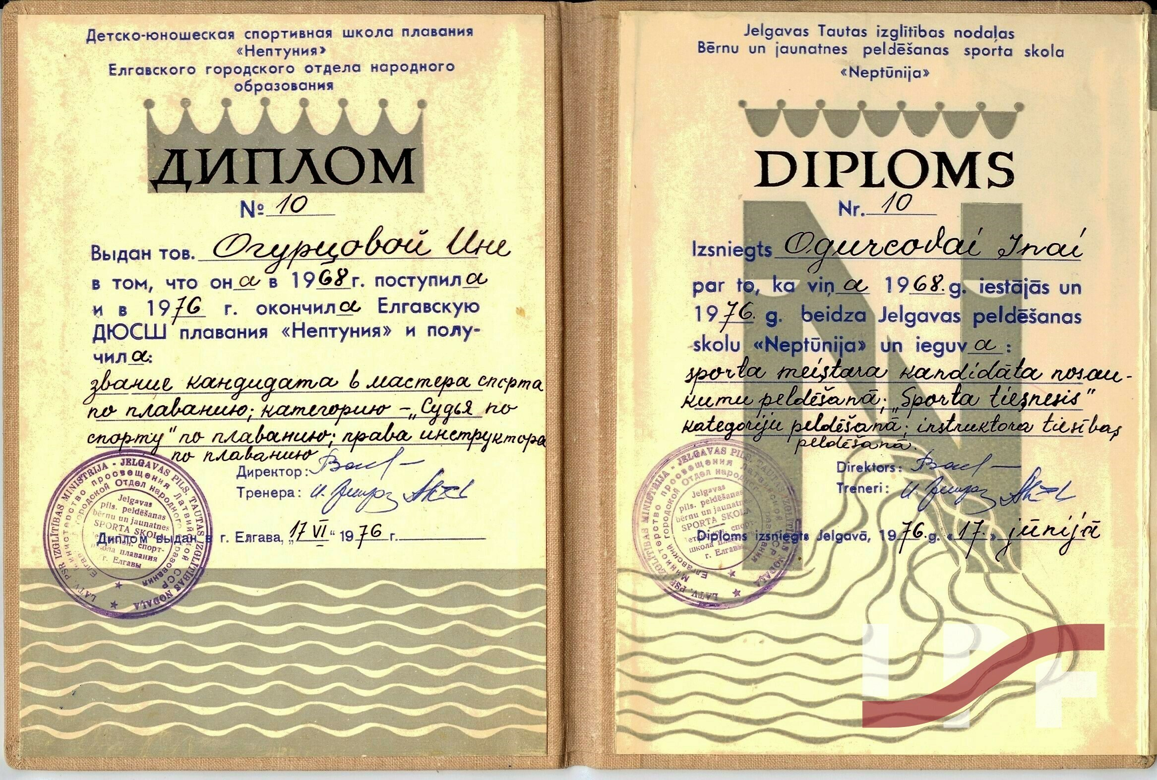 """Diploms (Nr. 10.): """"Jelgavas Tautas izglītības nodaļas Bērnu un jaunatnes peldēšanas sporta skola """"Neptūnija"""". Izsniegts Inai Ogurcovai par to, ka viņa 1968. g. iestājās un 1976. g. beidza Jelgavas peldēšanas skolu """"Neptūnija"""" un ieguva: sporta meistara kandidāta nosaukumu peldēšanā; """"Sporta tiesnesis"""" kategoriju peldēšanā; instruktora tiesības peldēšanā. Diploms izsniegts Jelgavā, 1976. g. 17. jūnijā."""" Inas Grīnbergas privātais arhīvs"""